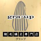 縮毛矯正専門店 gra-up(グラップ)のスタッフブログ